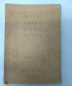 三通小丛书 创作集锦(民国版)
