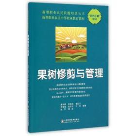 果树修剪与管理/新型职业农民中等职业教育教材·新型职业农民技能培训丛书