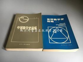 2本合售:世界数学史简编、中国数学史简编(均 一版一印 辽宁人民版)