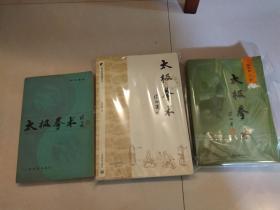 太极拳术 顾留馨 1982年版+2008年版+2012年版  3本合售 完整版