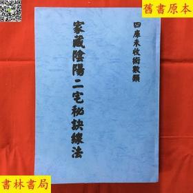《家藏阴阳二宅秘诀线法》一册全,影印清代手抄本,正版实拍!