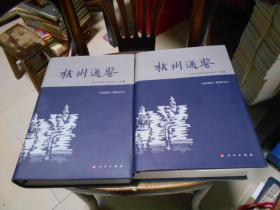 杭州通鉴(上下册)