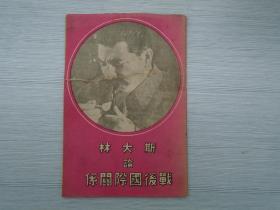 斯大林论战后国际关系(1946-47年历次答复记者及交换函电之全文 一九四七年六月 南京,封面有一裂口已修补。原版正版书,详见书影)