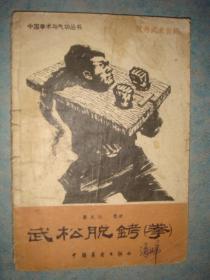 《武松脱铐拳》中国拳术与气功丛书 优秀武术套路 私藏 品差 书品如图