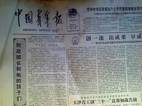 中国青年报1980年9月7日