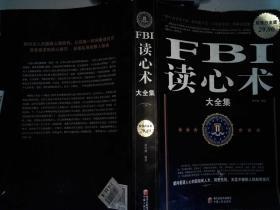 FBI读心术大全集 超值白金版