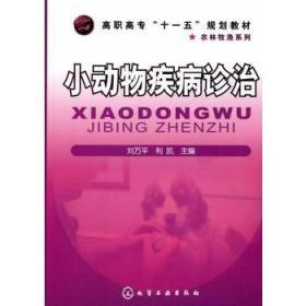 小动物疾病诊治(刘万平)