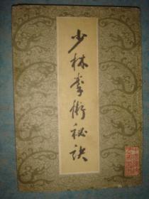 《少林拳术秘诀》根据民国首版影印本 1986年1版2印 私藏 书品如图