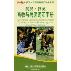 英汉汉英畜牧与兽医词汇手册