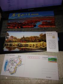 石嘴山十景风光明信片10全(背贴美丽中国2元面值的10张)