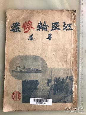《江亚轮惨案尃集》民国三十八年一月初版——16开一册全——-珍贵图片多多----------江亚轮2019年08月25日在上海吴凇口外发生爆炸沉没罹难人数超过三千人,为中国最大的海难!