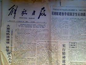 解放日报1978年4月10日4版