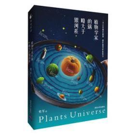 植物学家的锅略大于银河系 正版 史军  9787302337843