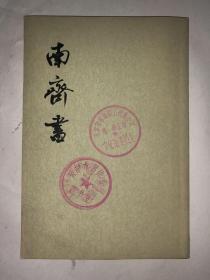 南齐书 第三册 馆藏 竖版繁体