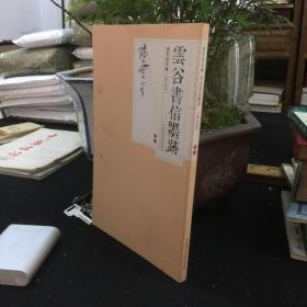 云谷书信墨迹 卷3