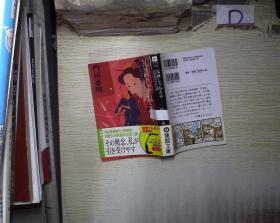日文书一本(01)../*/