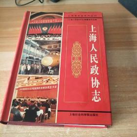 上海人民政协志
