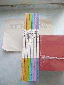 双月刊--外国文艺〔2014年1-6期全〕