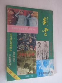 彩云  1989年12期