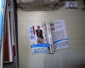 日文书一本(02)../*/