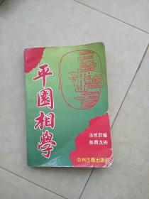 《平园相学》95年3月1版1印,封面有折,书名页有字。