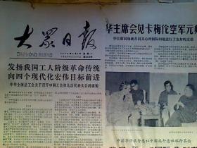 大众日报1978年5月1日4版