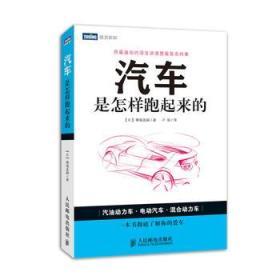 汽车是怎样跑起来的 正版 (日)御堀直嗣  9787115330321