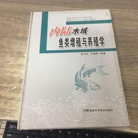 内陆水域鱼类增殖与养殖学