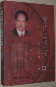 正版 郑伟达医文集 郑东海/郑伟鸿 中医古籍出版社 现货