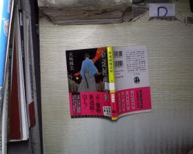 日文书一本(04)../*/