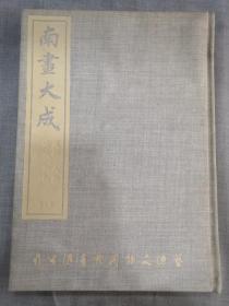 南画大成(第七卷 道䆁·人物·士女·动物)
