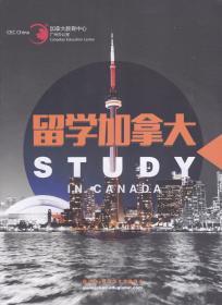 留学加拿大(2015年)