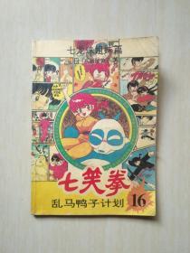 七笑拳16