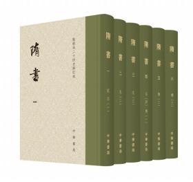 隋书(点校本二十四史修订本 32开精装 全三册)