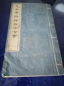 《毛主席诗词三十七首》1963年出版。
