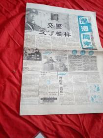 沧州晚报·渤海周末  创刊号【358】