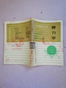 静力学【实物拍图 馆藏书】