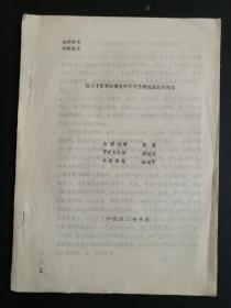 红二十四军的诞生和阜平苏维埃证券的建立(少见早期印本)