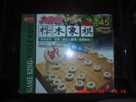 大富翁  桦木象棋 (1962-2007 45周年纪念版)