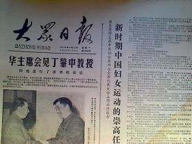大众日报1978年9月11日4版
