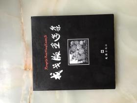 签名本:——-1946年创建抗战八年木刻展览会成员之一版画家戎戈签名钤印本《戎戈版画选集》20开软精装118幅版画全——