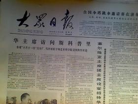 大众日报1978年8月25日4版