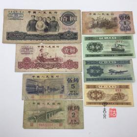 第三套人民币小全套旧币 真币第三版纸币钱币流通8090后收藏怀旧