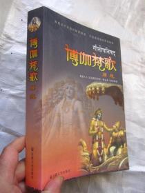 《博伽梵歌原义》——来自五千年前的智慧启迪 印度最古老的灵性经典   16开536页厚本.