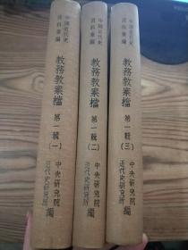 教务教案档(第一辑 一.二.三.咸丰十年-同治五年)三本合售 精装