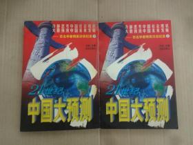 21世纪:中国大预测:百名学者精英访谈纪实 (上下二册)