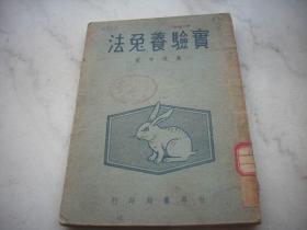 民国36年-世界书局出版- 廉建中著【实验养兔法】!