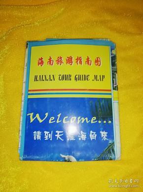 海南旅游指南图(2000)