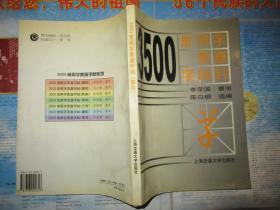 3500常用字索查字帖 草書