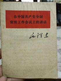 《毛泽东 在中国共产党全国宣传工作会议上的讲话》